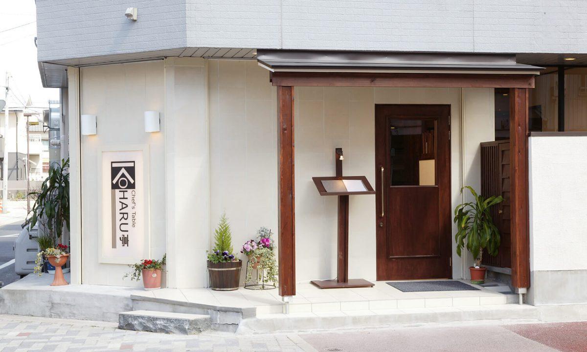 KOHARU亭の外観